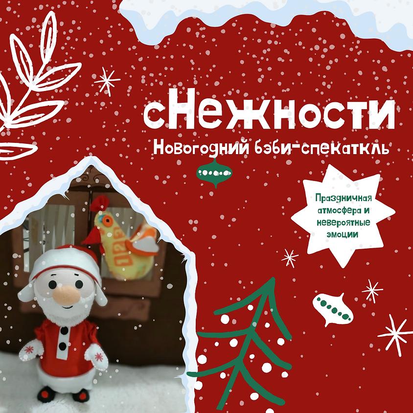 """Бэби-спектакль """"сНежности"""" в 16:00 (для детей от 2 до 4 лет)"""