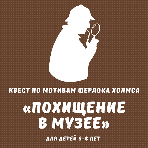 Квест по мотивам Шерлока Холмса «Похищение в музее» (для детей 5-8 лет)
