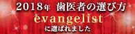 歯医者の選び方2018年evangelistバナー.png