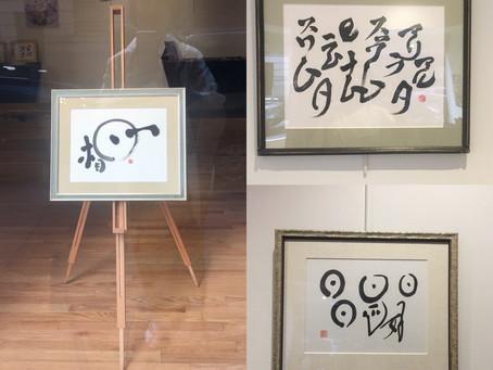 マニ宝寿な日本 〜新月のヤントラ書画展〜