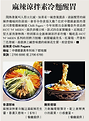 Ming Pao Daily News 21 July.png