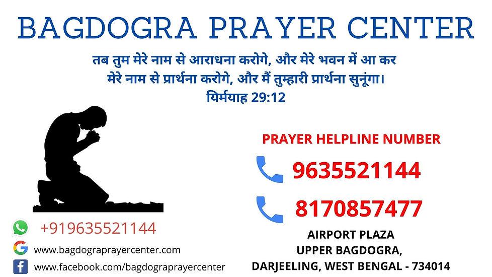 BAGDOGRA PRAYER CENTER.jpg