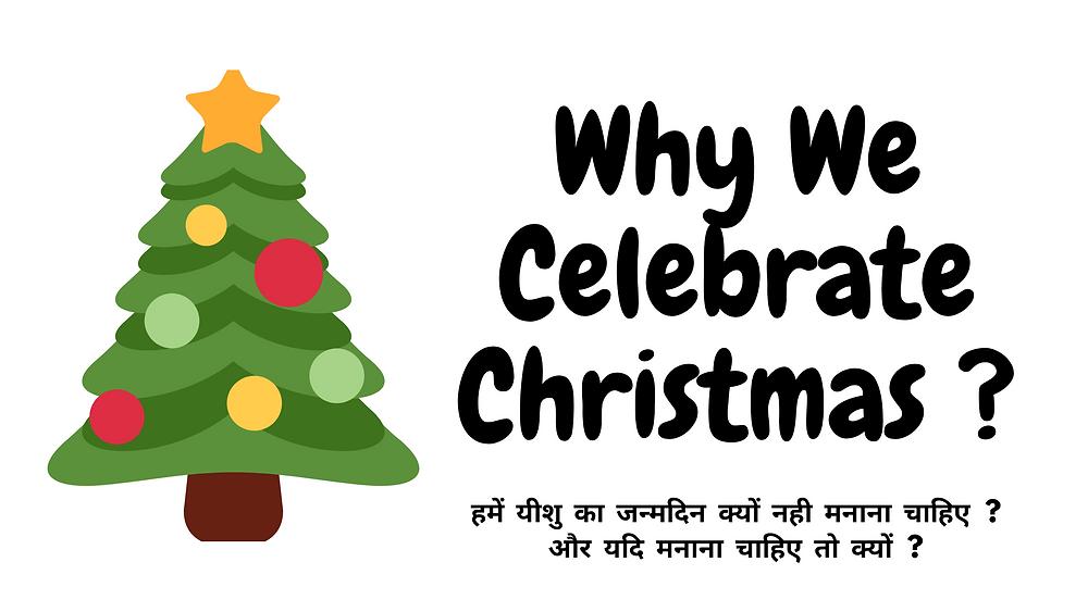 हमें यीशु का जन्मदिन क्यों नही मनाना चाहिए ? और यदि मनाना चाहिए तो क्यों ?
