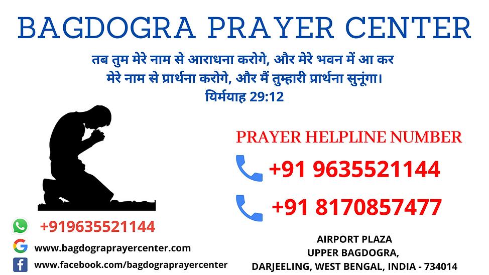 BAGDOGRA PRAYER CENTER