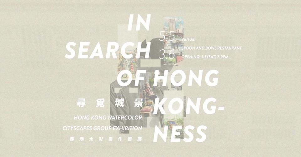 尋覓城景展覽
