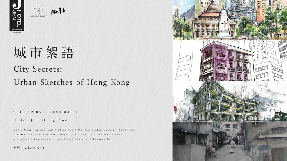 城市絮語 City Secrets: Urban Sketches of Hong Kong