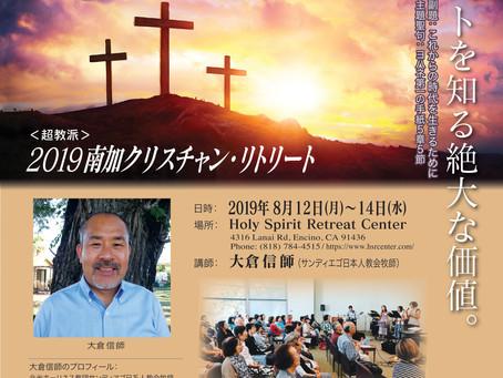 2019年 超教派 南加クリスチャン・リトリートのお知らせ【講師:大倉信師】