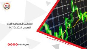 التحليلات الاقتصادية الفنية - الخميس 14/10/2021