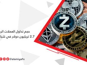 حجم تداول العملات الرقمية 2.7 تريليون دولار في شباط/ فبراير