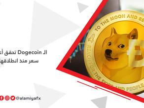الـ Dogecoin تحقق أعلى سعر منذ انطلاقها