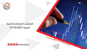 التحليلات الاقتصادية الفنية - الجمعة 15/10/2021
