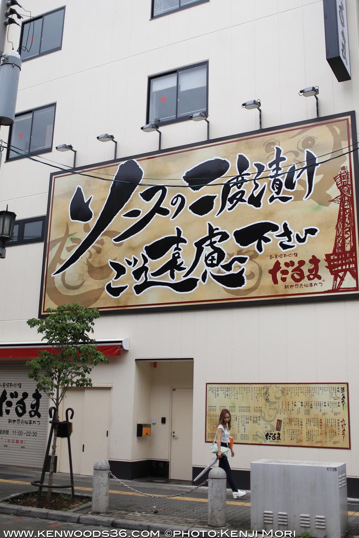 Osaka1408_0205.jpg