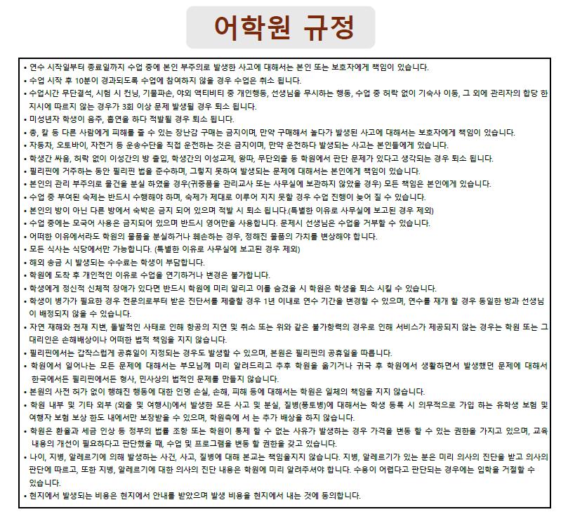 어학원규정 한국.png