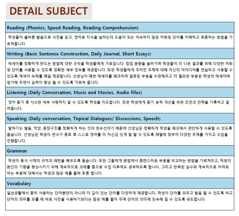 과목 설명 한국.png