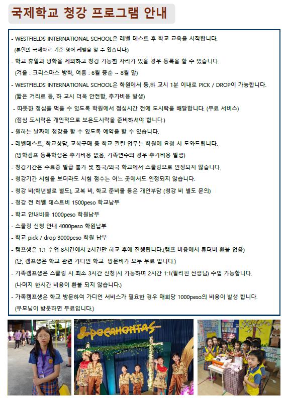 웨필 청강안내 한국.png