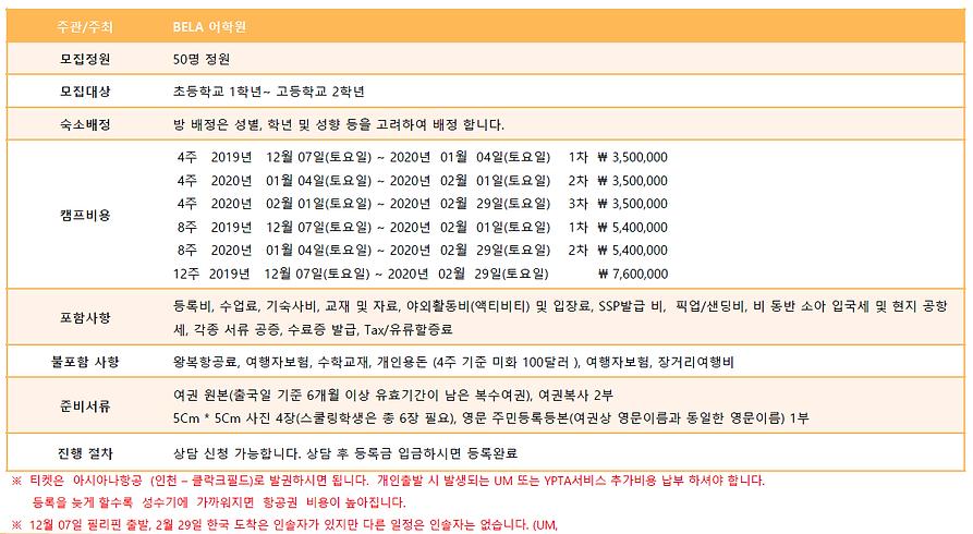 한국 캠프일정.png