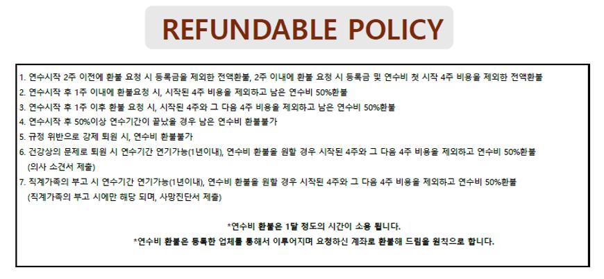 환불 정책 한국.png