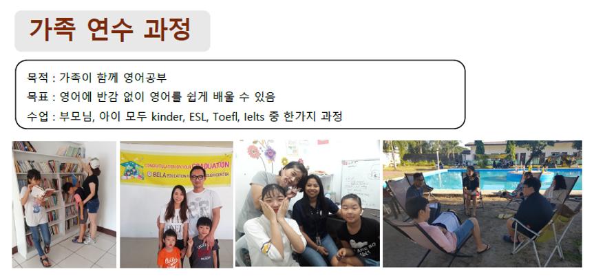 가족연수과정 한국.png