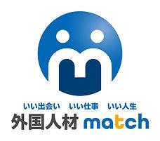 match_gaikokujinzai_logoT.jpg