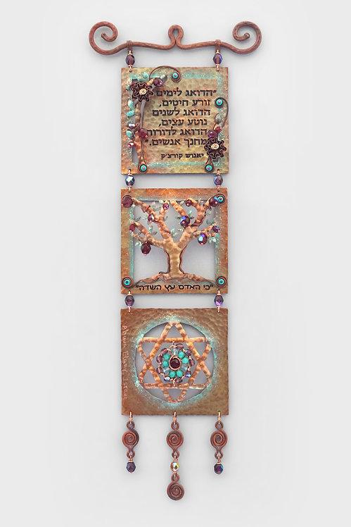 Hebrew Teacher's Blessing Tree Star of David