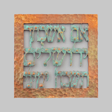 Remember Jerusalem