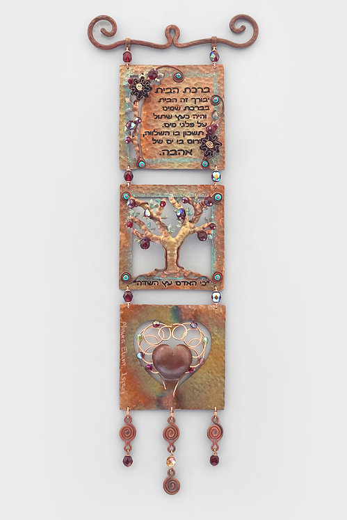 Hebrew Home Blessing Tree Heart