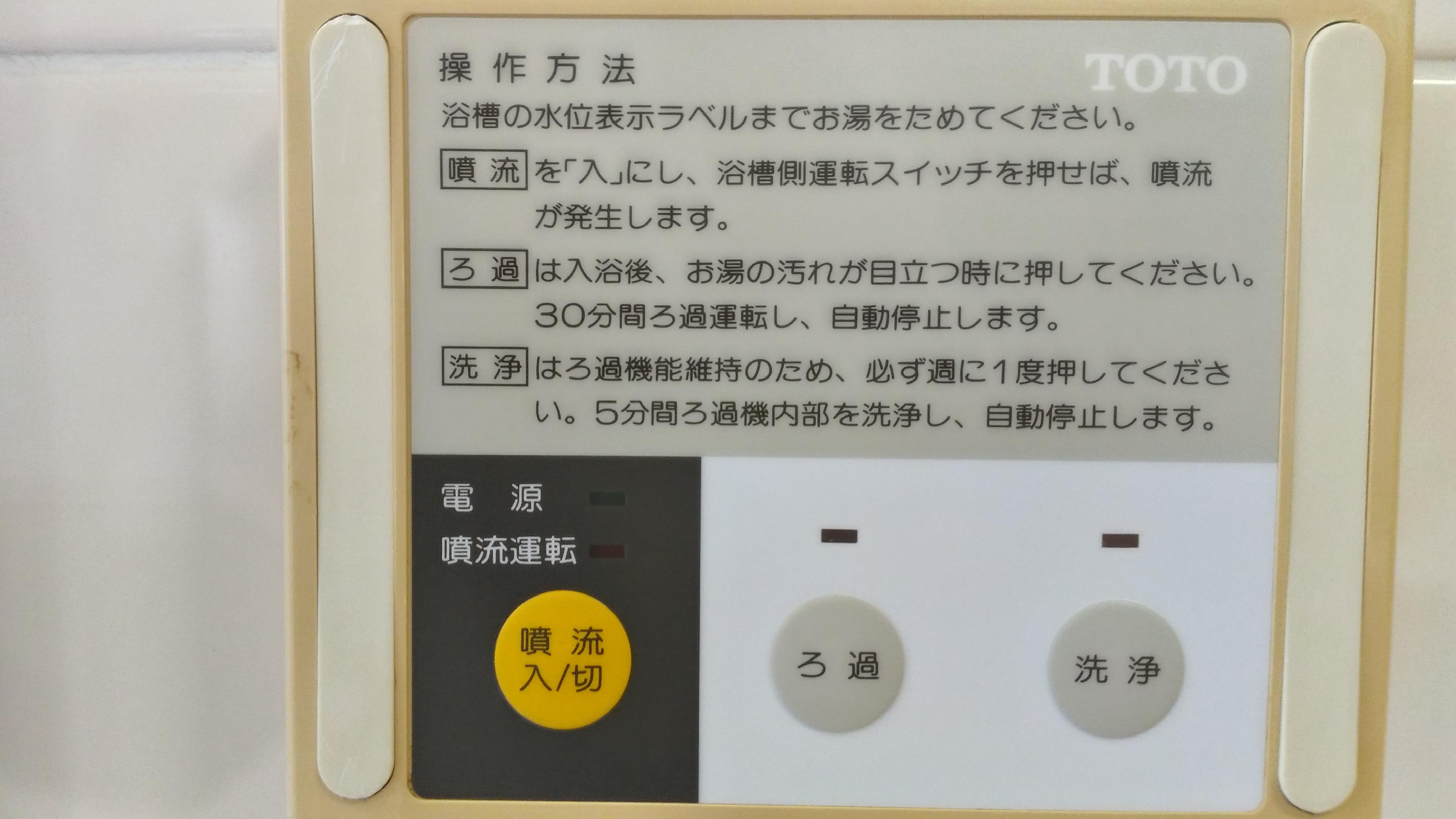 2階バスルーム(操作パネル)