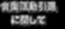 音楽活動引退.png