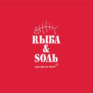 Логотип Rыба & Sоль.jpg