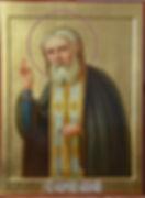 Sfantul Serafim de Sarov.jpg