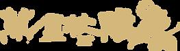 LogoPNG_gold.png