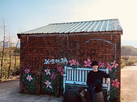 打卡新景點!「萬金杜鵑塗鴉牆」~ 新生代演員「張行」也來玩!