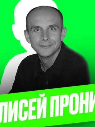 Елисей Пронин