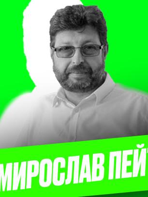 Мирослав Пейтер