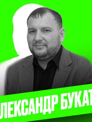 Александр Буката