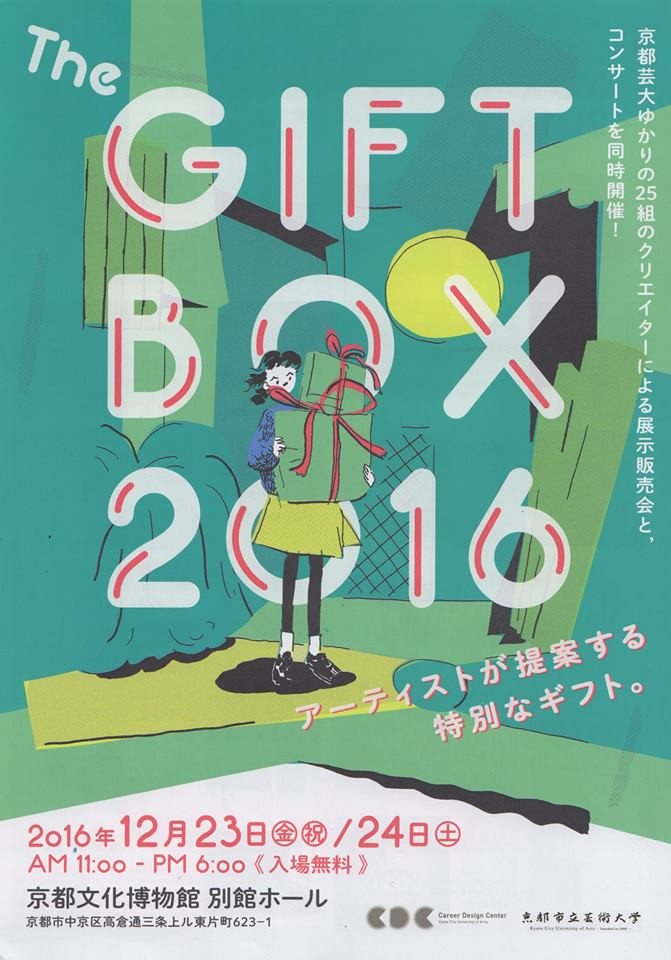 THE GIFT BOX 2016