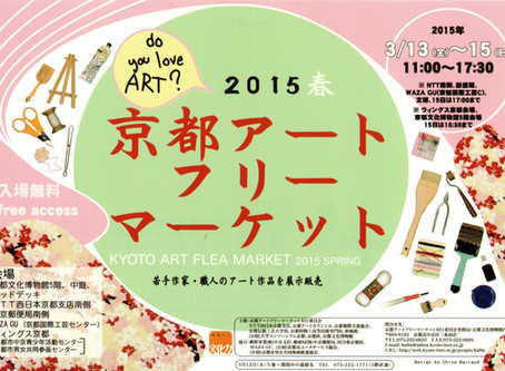 京都アートフリーマーケット2015