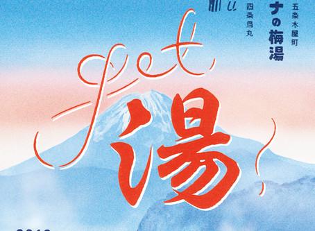 Get湯!〜銭湯ニュースタイル文化で極楽キメろ!〜