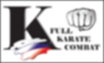 Full Karate Combat new logo.jpg