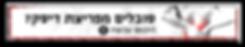 טיפול בדיקור סיני לכאבי גב, דיקור סיני לכאבים מפריצת דיסק