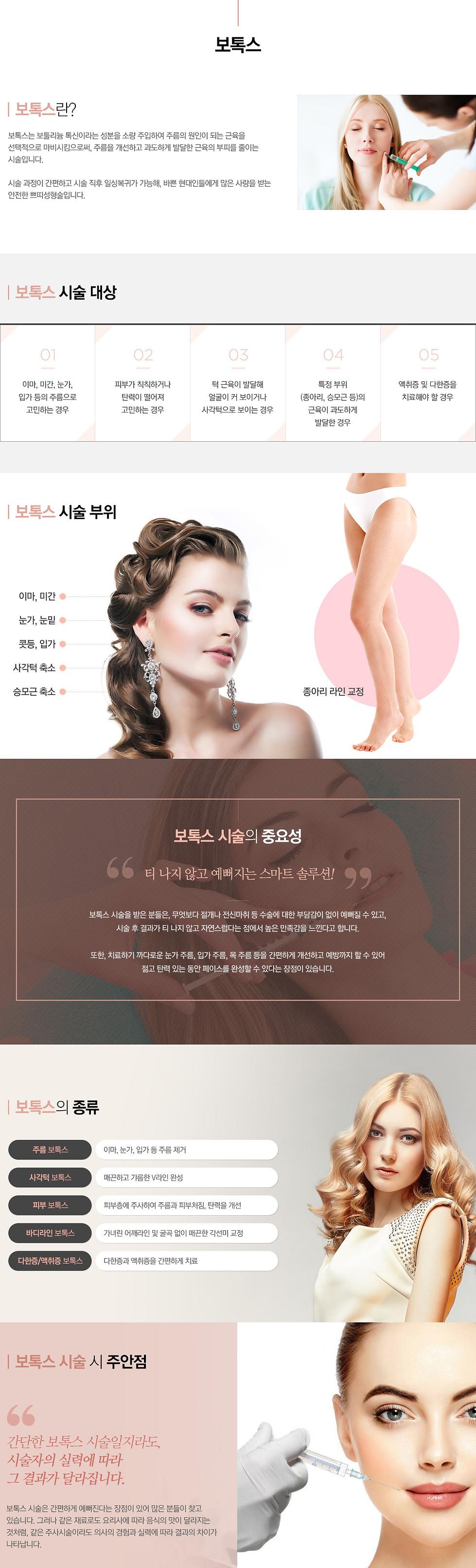 사본 -쁘띠_보톡스.jpg