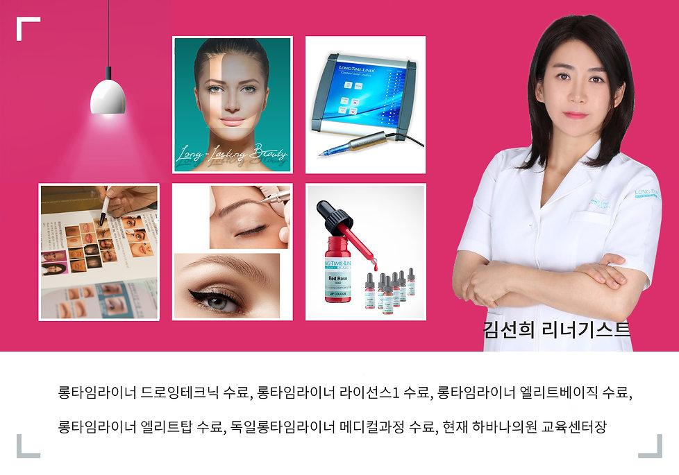 김선희_프로필.jpg