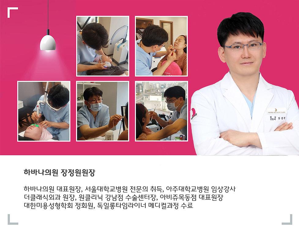 장정원_프로필.jpg
