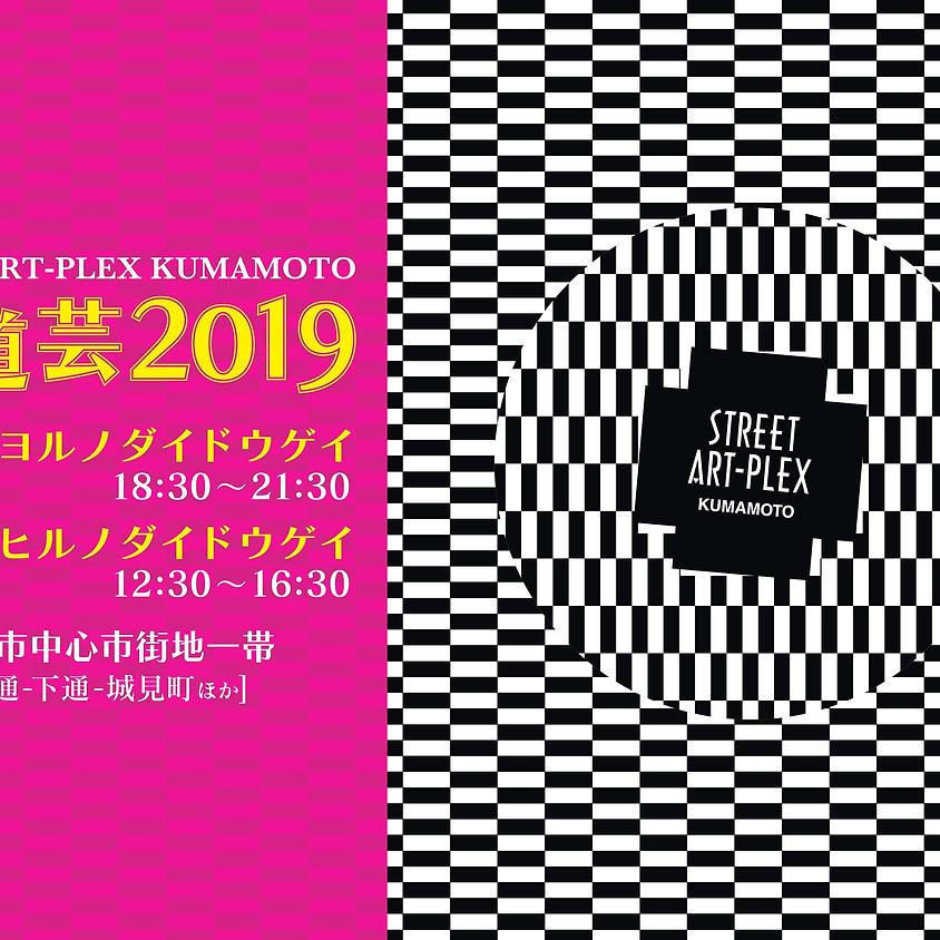 STREET ART-PLEX KUMAMOTO大道芸2019