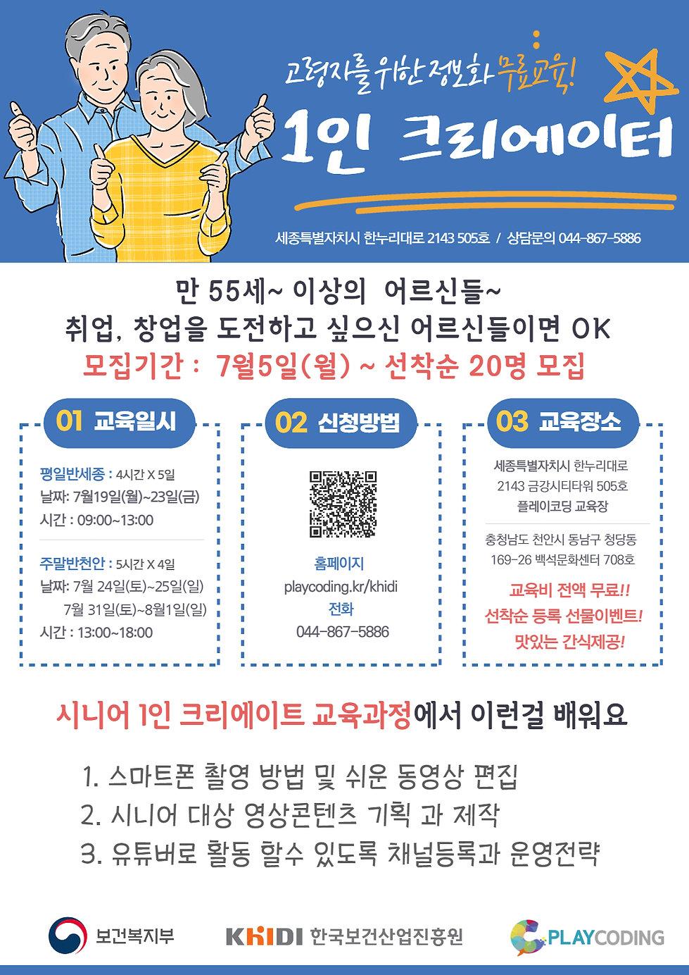 고령자교육_최종.jpg