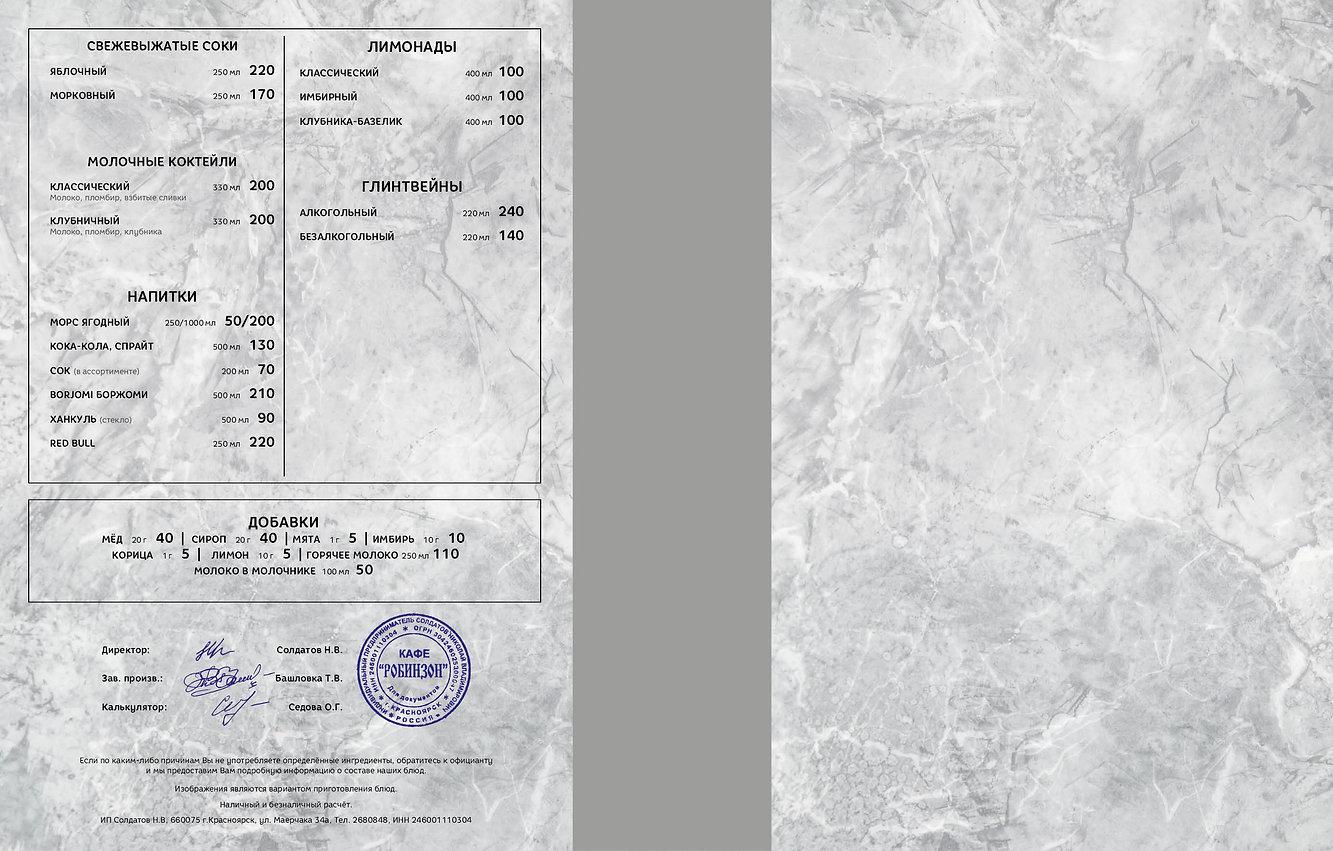 Меню Робинзон 08-2020-117.jpg
