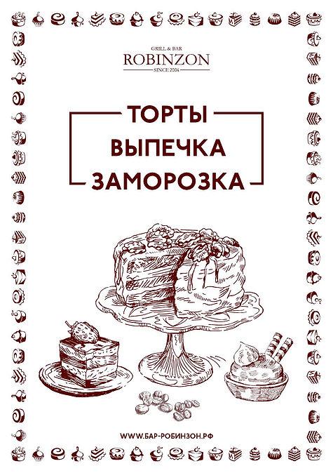 Робинзон_вып и зам_01-2021.jpg
