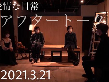 『無表情な日常、感情的な毎秒』3月公演21日チームアフタートーク公開中!