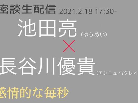 2月18日17:30頃〜 ゲストにゆうめいの池田亮さんをお迎えした座談会配信が決定!