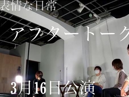 『無表情な日常、感情的な毎秒』3月公演16日チームアフタートーク開催決定!